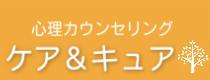 心理カウンセリング ケア&キュア 【東京都・広尾】